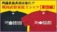 戦国武将家紋Tシャツ「軍団編」