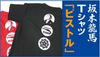 坂本龍馬Tシャツ「ピストル」
