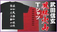 武田信玄・風林火山Tシャツ