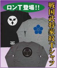 戦国武将家紋Tシャツ(長袖)