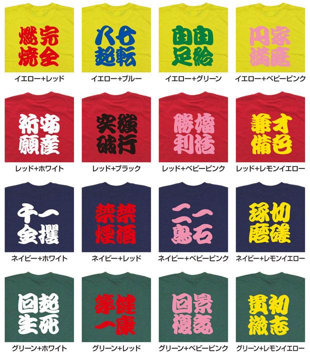 すべての講義 選択 四字熟語 : 】才色兼備Tシャツ【四字熟語 ...