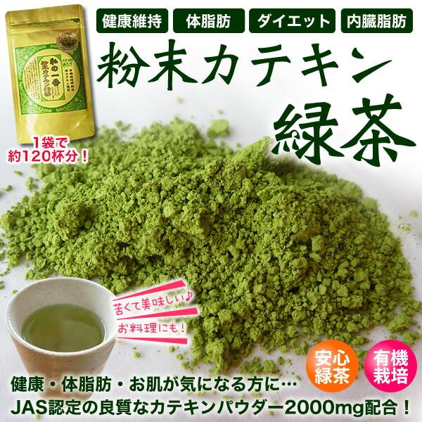 私の1番粉末カテキン緑茶・健康・体脂肪・お肌が気になる方に… JAS認定の良質なカテキンパウダー2000mg配合!抹茶・粉末茶・内臓脂肪・肌荒れ・ダイエット・美肌