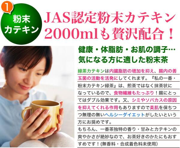 粉末カテキン!JAS認定粉末カテキン2000mlも贅沢配合! 健康・体脂肪・お肌の調子… 気になる方に適した粉末茶 緑茶カテキンは内臓脂肪の増加を抑え、腸内の善玉菌の活動を活発にしてくれます。『私の一番・粉末カテキン緑茶』は、煎茶ではなく抹茶状になっているので、食物繊維もたっぷり!腸にとってはダブル効果です。又、シミやソバカスの原因を抑えてくれる作用もありますので美肌を保ちつつ無理の無いヘルシーダイエットがしたいという方にお奨めです。 もちろん、一番茶独特の香り・甘みとカテキンの爽やかさが絶妙なので、お茶好きのかたにもおすすめです!(無香料・合成着色料未使用)