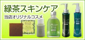 緑茶スキンケア