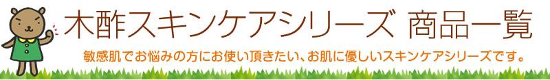 木酢スキンケアシリーズ商品一覧