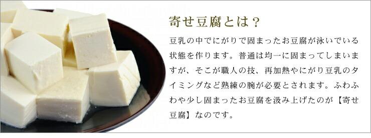 寄せ豆腐とは?