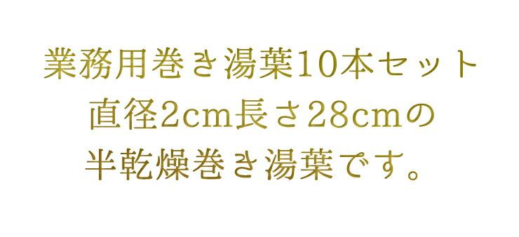 業務用巻き湯葉10本セット直径2cm長さ28cmの半乾燥巻き湯葉です。