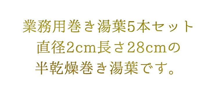 業務用巻き湯葉5本セット直径2cm長さ28cmの半乾燥巻き湯葉です。