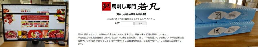 株式会社若丸 馬刺し専門若丸 wakamaru 若丸