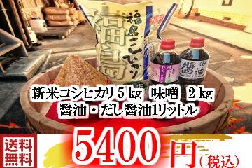 【長期熟成・無添加】相馬田舎味噌・青バタ(甘口)