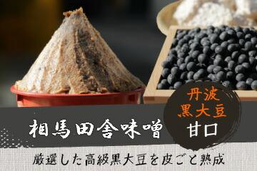 【長期熟成・無添加】相馬田舎味噌・丹波黒大豆(甘口)
