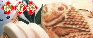鯛かまぼこ