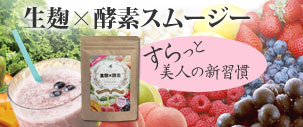 詩慕〈生麹×酵素スムージー〉
