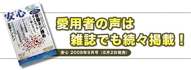 雑誌にも掲載!