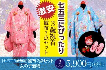 【七五三3歳着物】被布7点セット・女の子着物
