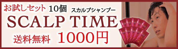 スカルプ1000円