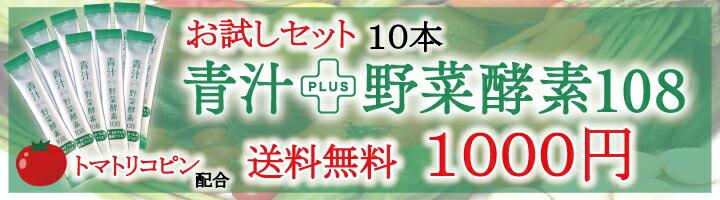 青汁酵素1000円