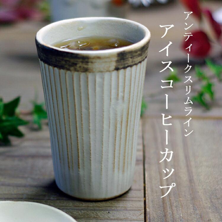 スリムライン アイスコーヒーカップ