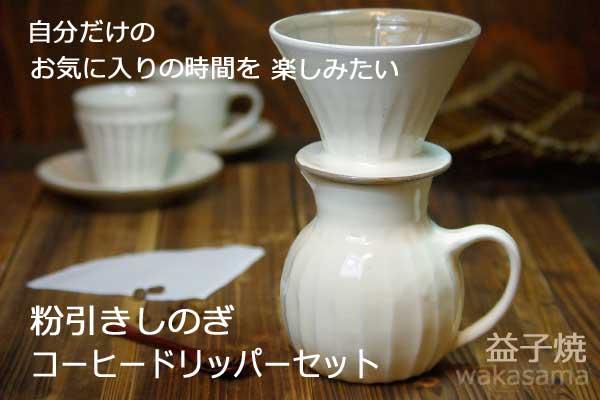 益子焼 コーヒードリッパーセット