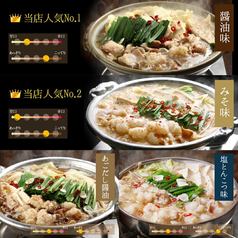 スープの味は全部で6種類
