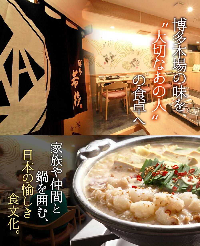 博多若杉もつ鍋スープ、もつ鍋醤油味