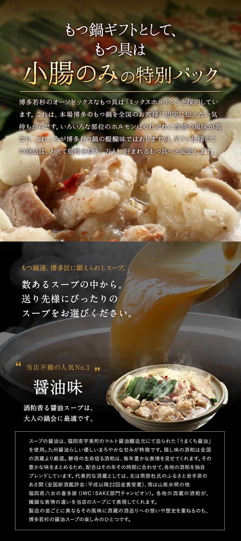 もつ鍋こってり味噌味の説明