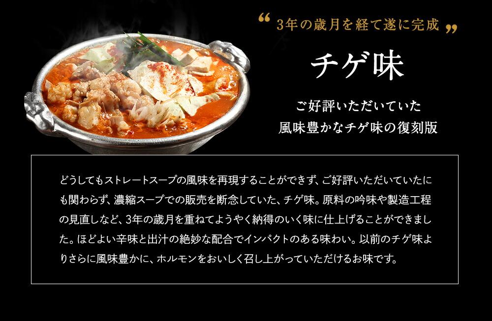 博多もつ鍋あごだし醤油味の説明
