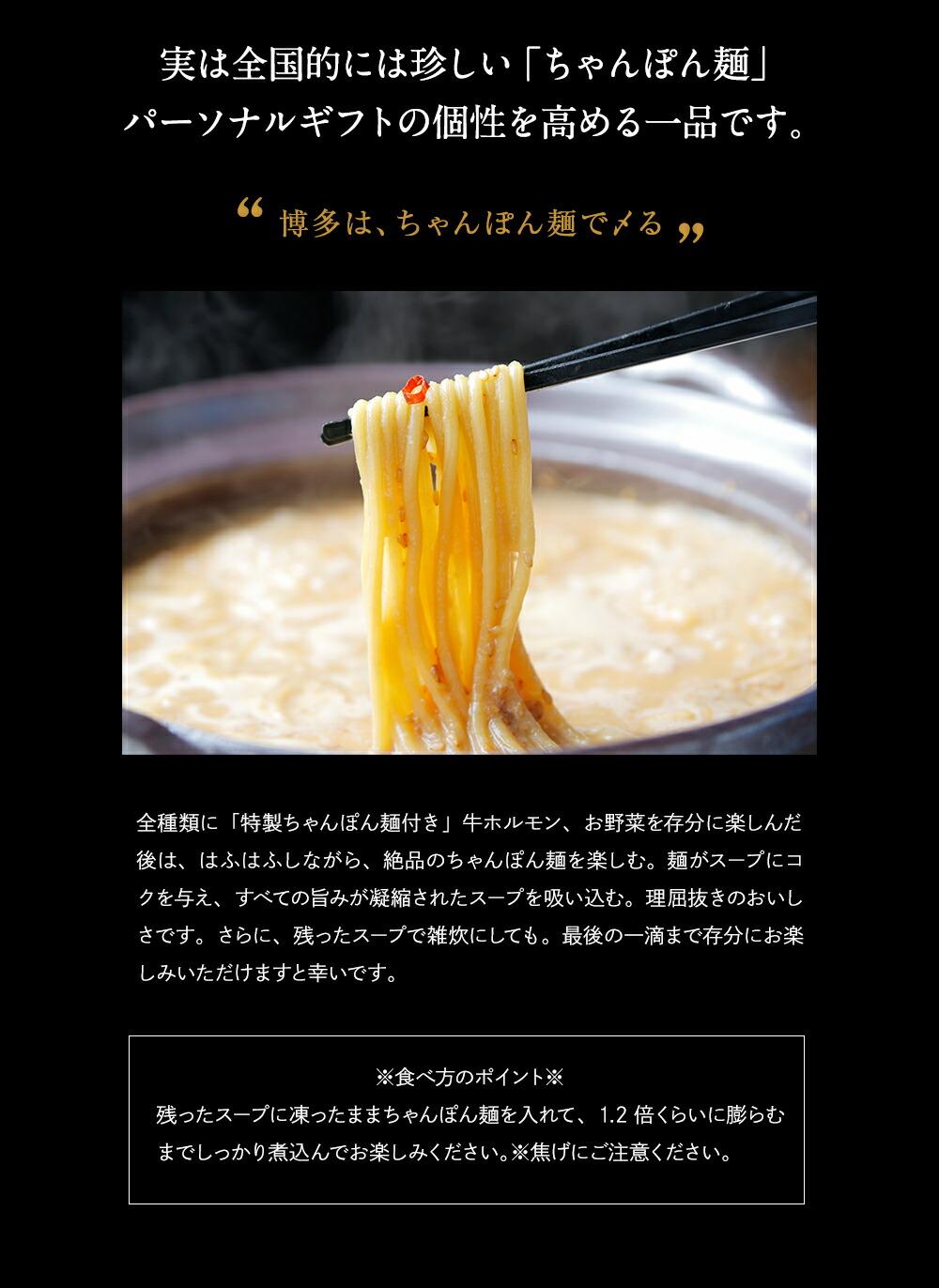 博多もつ鍋明太あごだし醤油味の説明