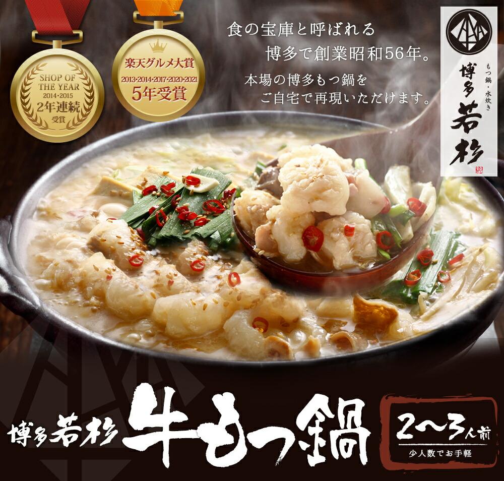 博多若杉 牛もつ鍋セット(2〜3人前)
