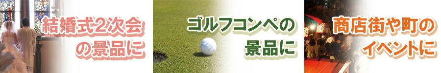 結婚式 ゴルフコンペ イベント