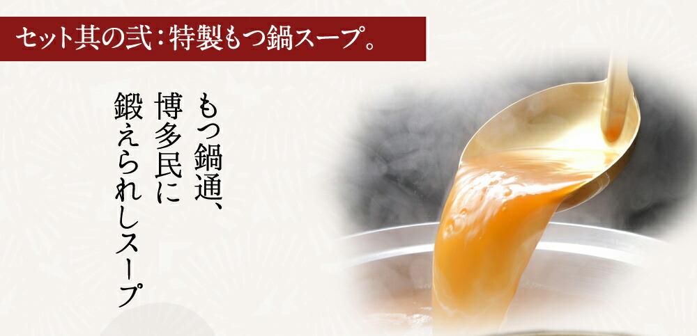 博多若杉もつ鍋スープ