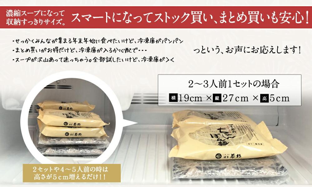 博多もつ鍋収納サイズ