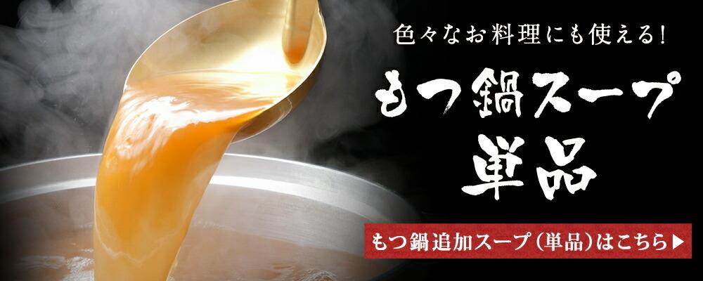 追加スープ