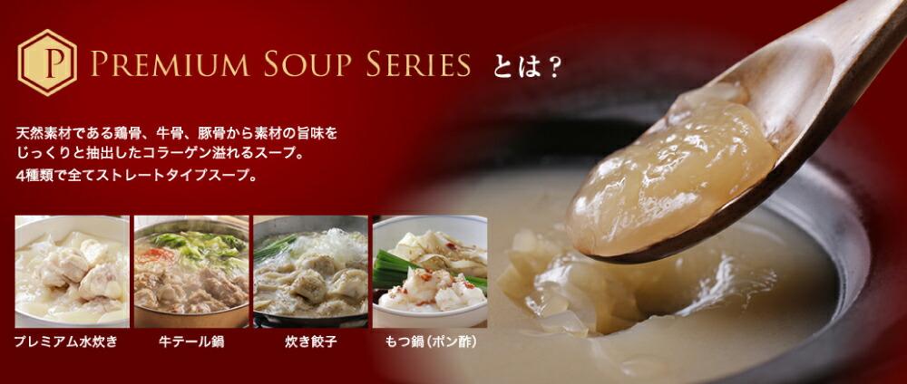 プレミアム スープ シリーズ
