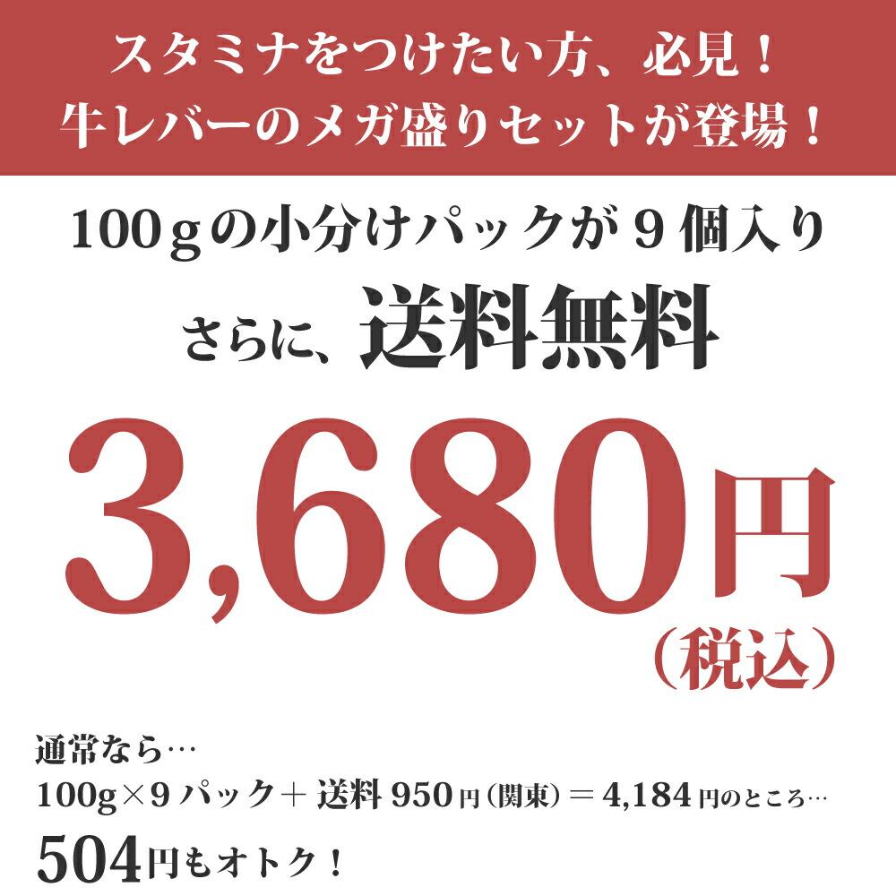 価格3680円