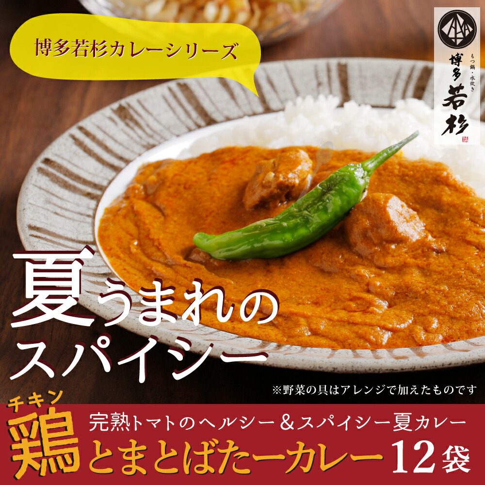 ★まとめ買い★鶏とまとばたーカレー 12食セット バターチキンカレー レトルト インスタント