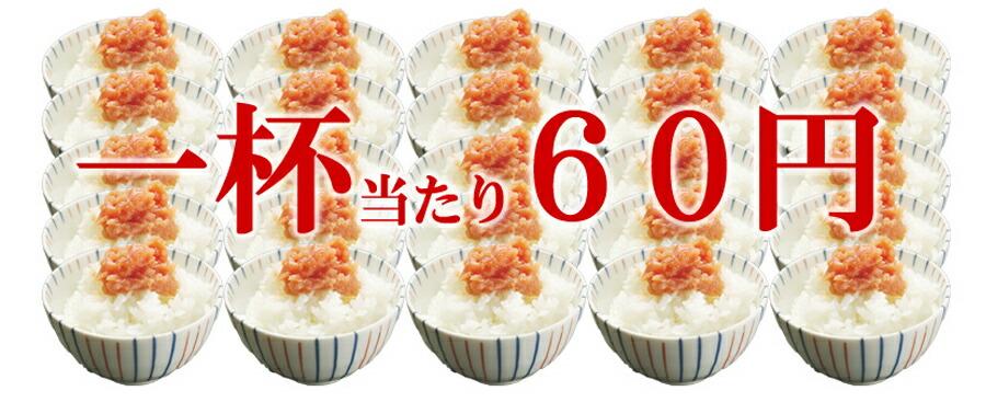 1杯60円