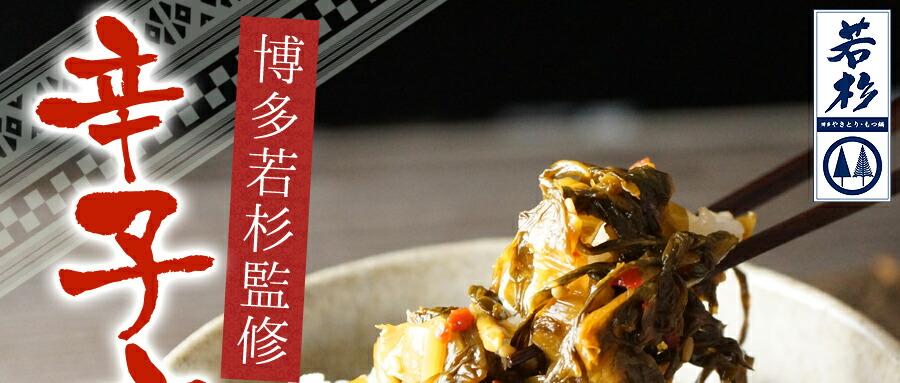 博多若杉監修辛子高菜