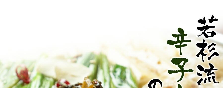 若杉流、辛子高菜のススメ