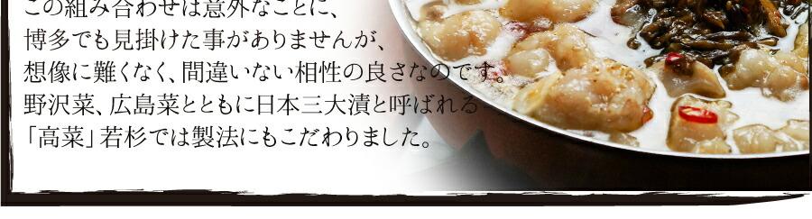 博多代表するもつ鍋と高菜は相性抜群