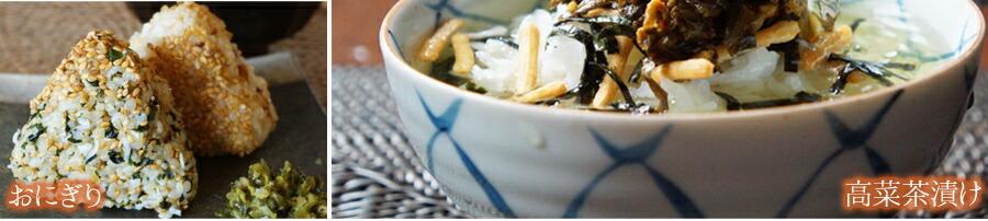 高菜炒飯、おにぎり、高菜茶漬け