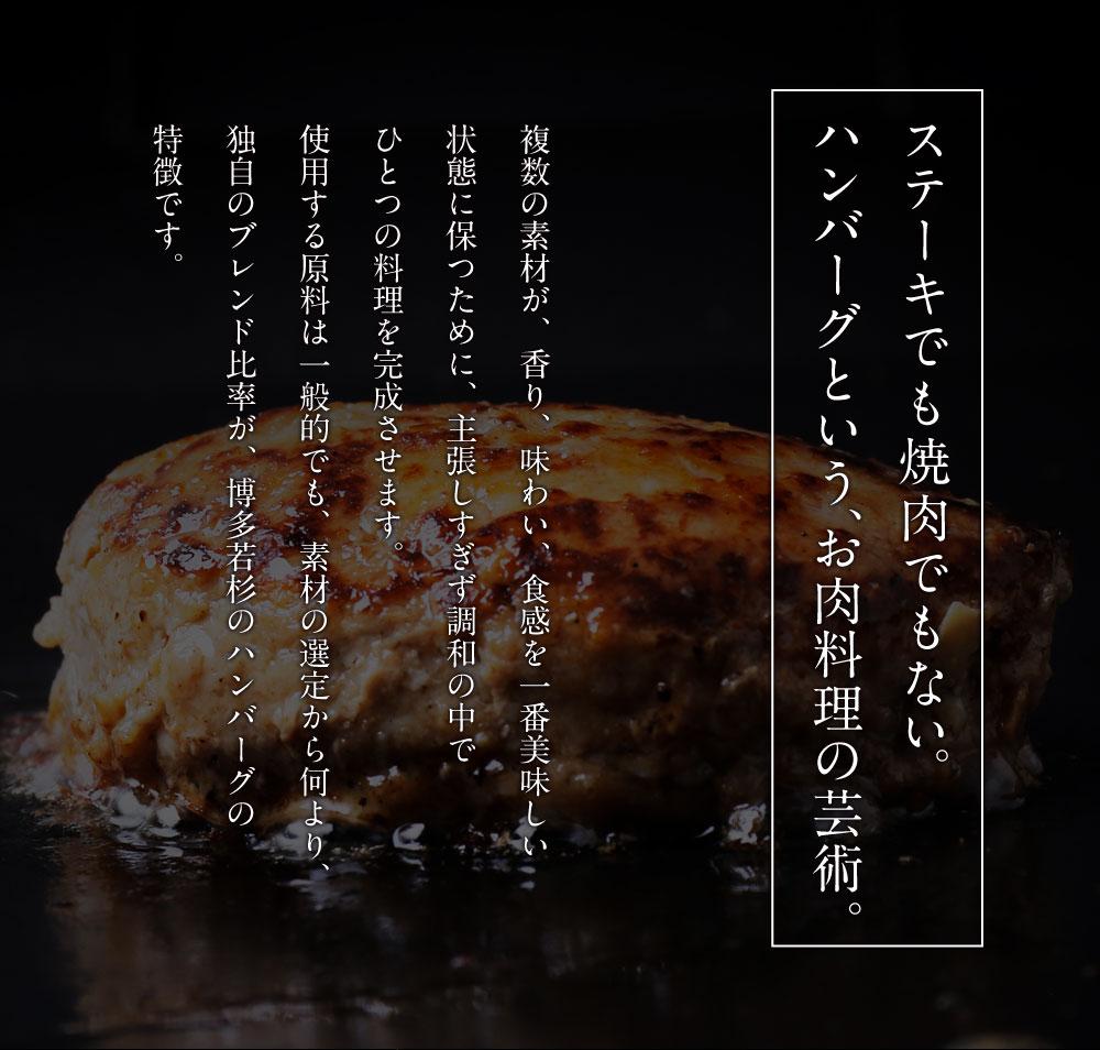 博多若杉のハンバーグの特徴