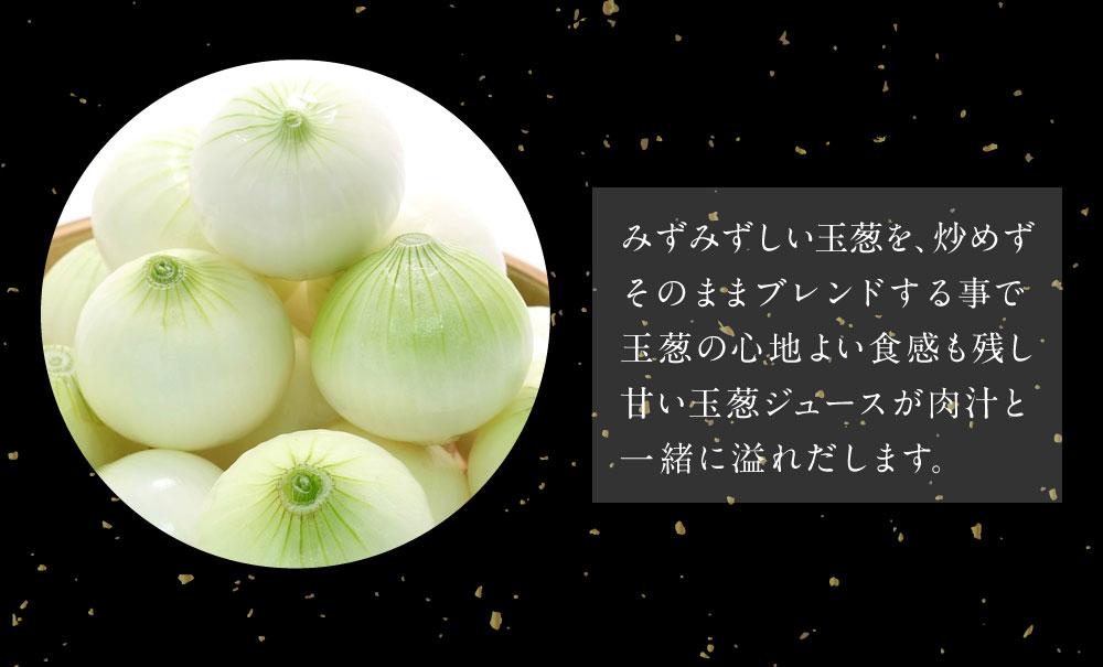 みずみずしい玉葱