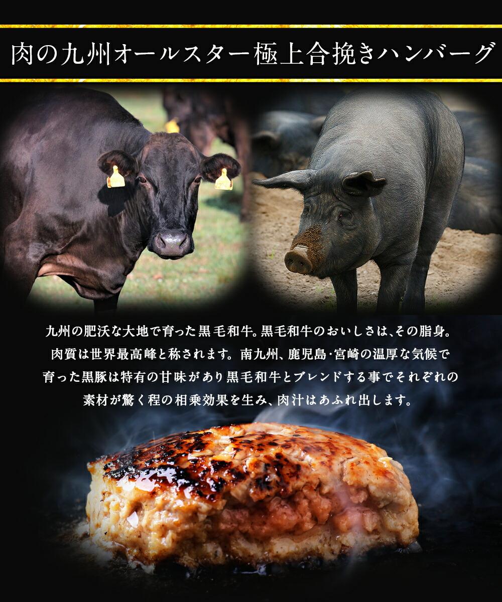 肉のオールスター