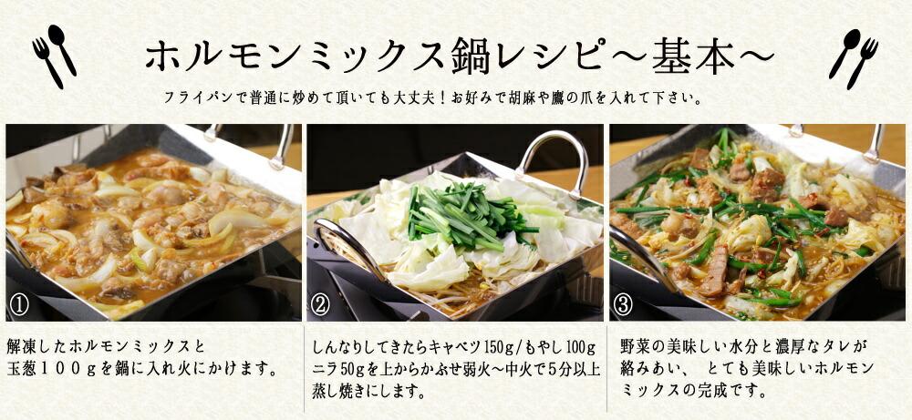 ホルモンミックス鍋レシピ