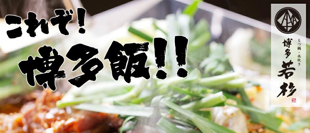 博多もつ焼き(2〜3人前)【ホルモンミックス】