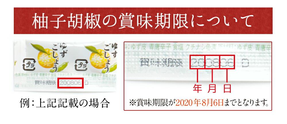 柚子胡椒の賞味期限