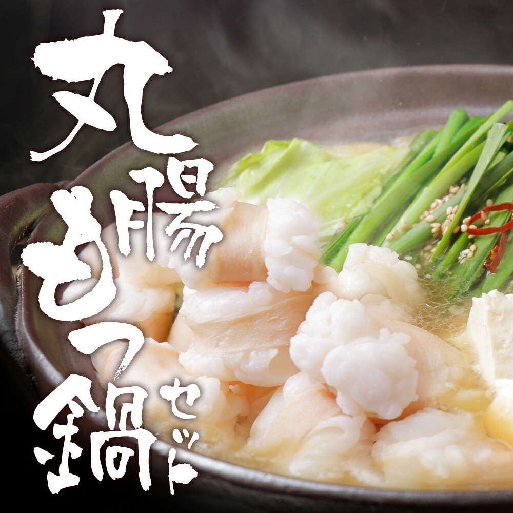 丸腸もつ鍋セット(2〜3人前)醤油味