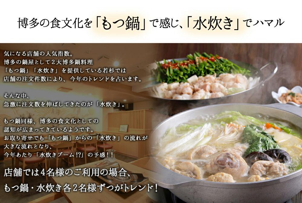 博多の食文化