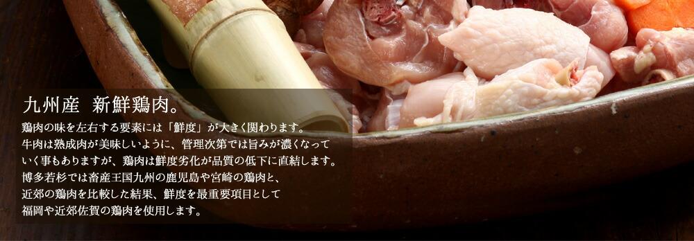 具材 九州産新鮮鶏肉